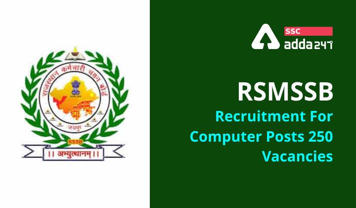 RSMSSB भर्ती 2021 : संगणक(कंप्यूटर) के पदों की 250 वैकेंसी के लिए करें ऑनलाइन अप्लाई_40.1