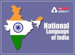 भारत की राष्ट्रीय भाषा क्या है? यहाँ देखें भारत की 22 भाषाओं की सूची_40.1