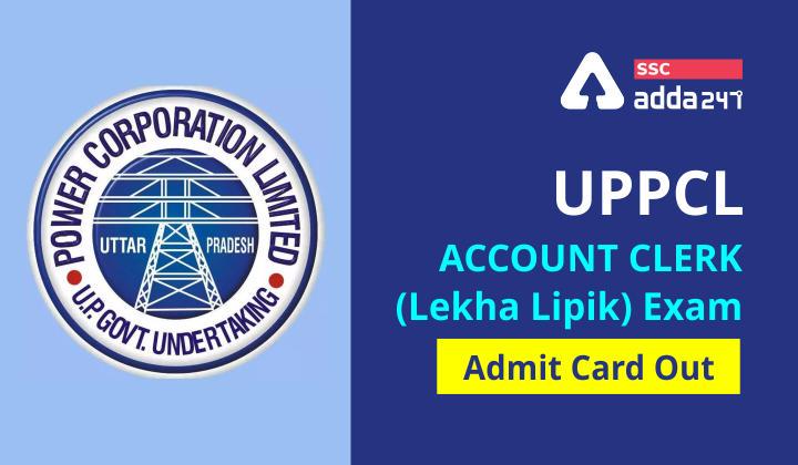 UPPCL अकाउंट क्लर्क (लेखा लिपिक) एडमिट कार्ड जारी : यहाँ से करें एडमिट कार्ड डाउनलोड_40.1