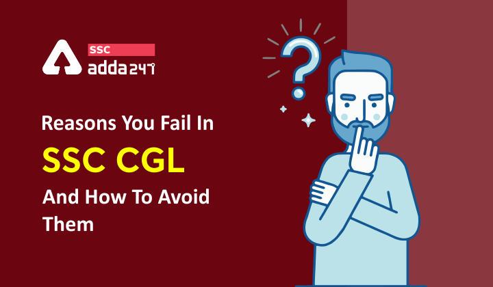 जानिए किस कारण से नहीं होता SSC CGL में सलेक्शन और उनसे कैसे बचें(Reasons You Fail In SSC CGL And How To Avoid Them)_40.1