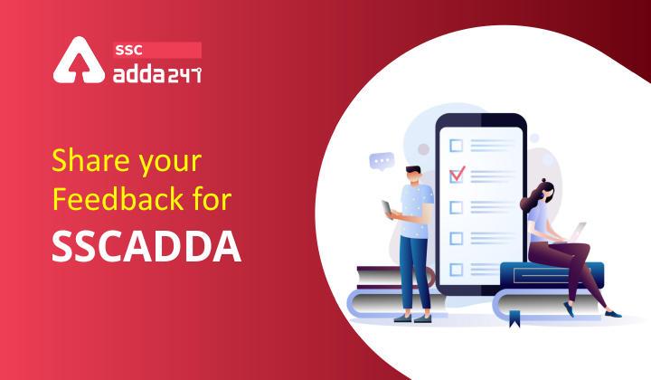 HINDI SSCADDA को और बेहतर बनाने के लिए हमारे साथ शेयर करें अपने Feedback_40.1