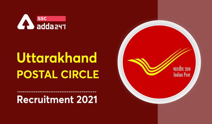 उत्तराखंड पोस्टल सर्कल जीडीएस भर्ती 2021 : उत्तराखंड जीडीएस भर्ती के लिए 25 सितम्बर तक करें अप्लाई_40.1