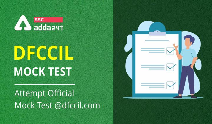 DFCCIL मॉक टेस्ट : @dfccil.com पर ऑफिसियल मॉक टेस्ट करें एटेम्पट_40.1