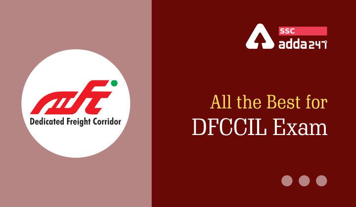 DFCCIL परीक्षा के लिए आल द बेस्ट_40.1
