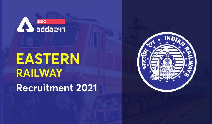 Eastern Railway Recruitment 2021 Apply Online : रेलवे भर्ती सेल (RRC) ने पूर्वी रेलवे भर्ती_40.1
