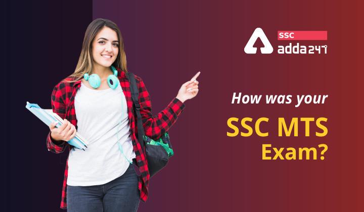 कैसी रही आपकी SSC MTS टियर 1 की परीक्षा? हमारे साथ शेयर करें अपना Feedback_40.1