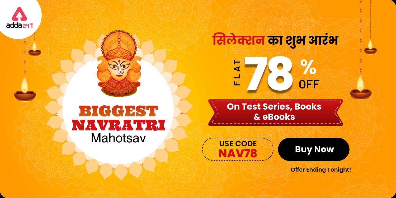Navaratri Super Offer : Biggest Navratri Mahotsav सिलेक्शन का शुभ आरंभ_40.1