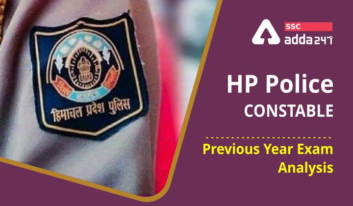 HP Police Constable Previous Year Exam Analysis in hindi : यहाँ देखें हिमाचल प्रदेश पुलिस कांस्टेबल प्रीवियस ईयर एग्जाम एनालिसिस_40.1