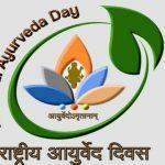 National Ayurveda Day: 5 November