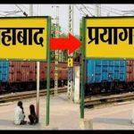 Centre Approves Renaming Of Allahabad As Prayagraj