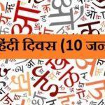World Hindi Day:10 January