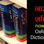 Nari Shakti Is Oxford Dictionary's Hindi Word Of The Year 2018