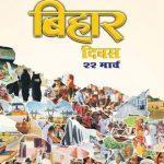 Bihar Diwas: 22nd March