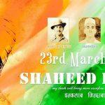 Martyr's Day: 23rd March