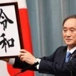 Japan Unveils Name of Its New Imperial Era 'Reiwa'