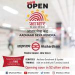 First 'Aadhaar Seva Kendra' in Delhi and Vijayawada