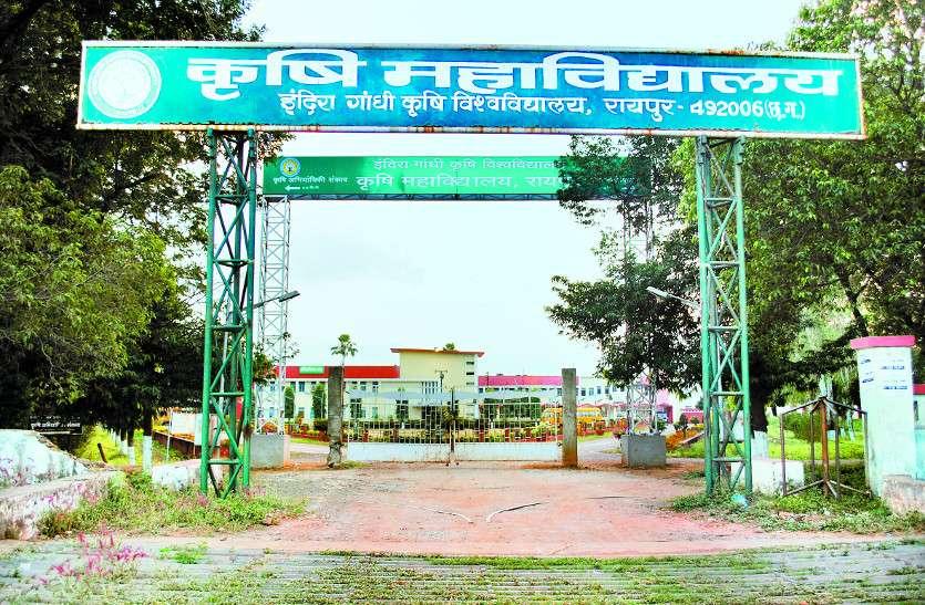 Agri-Business Incubation Centre started in Chhattisgarh_40.1