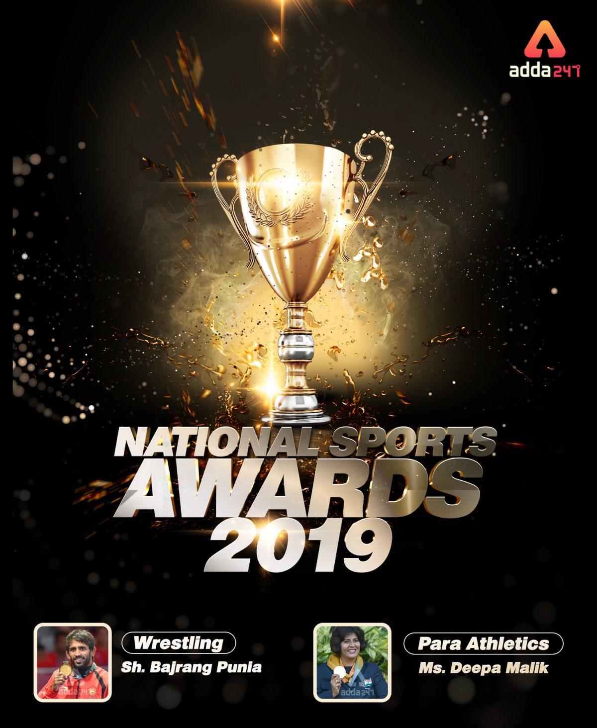 National Sports Awards 2019_40.1
