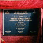 MSDE laid the foundation stone of IIS in Mumbai