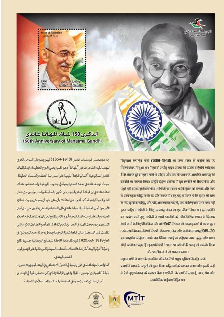 Palestine issues commemorative stamp to honour Gandhi on 150th birth anniversary_40.1