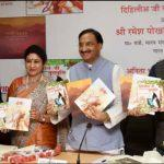 MHRD launches 3 books for children namely Kumbh, Garam Pahad and Dilli ki Bulbul