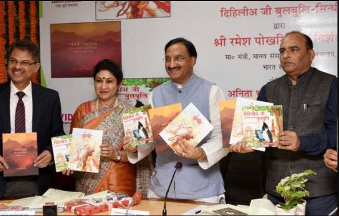 MHRD launches 3 books for children namely Kumbh, Garam Pahad and Dilli ki Bulbul_40.1