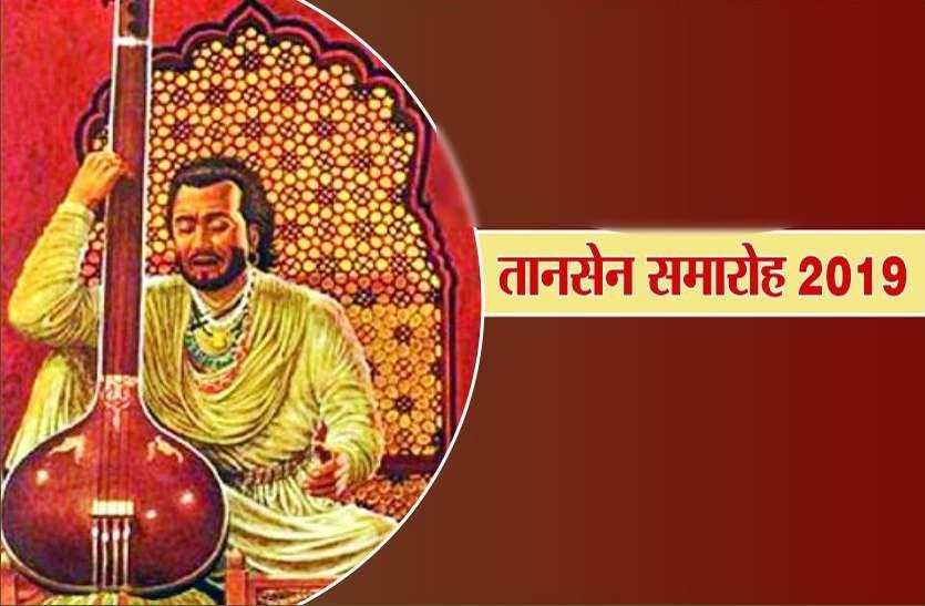 Music festival 'Tansen Samaroh' begins in Gwalior_40.1
