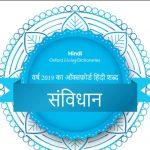 """Samvidhaan"" announced as the Oxford Hindi Word of the Year 2019"