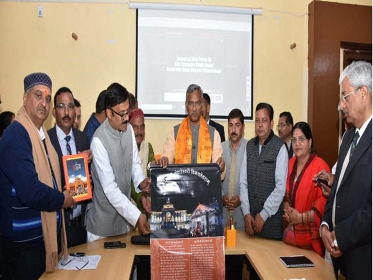 Shri Badrinath and Shri Kedarnath temple committee launches its web portal_40.1