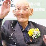 World's oldest man Chitetsu Watanabe passes away