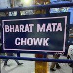 Jammu historic city square renamed as 'Bharat Mata Chowk'
