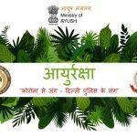 "AIIA organises ""AYURAKSHA"" programme with Delhi Police"