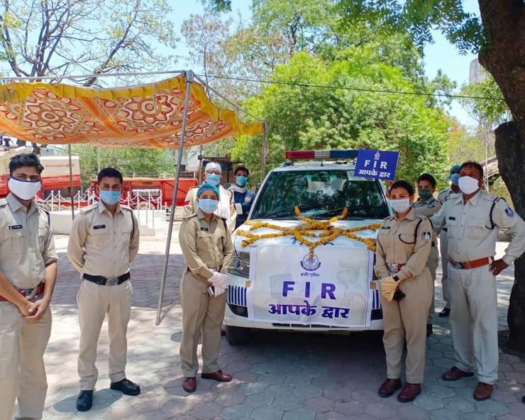 MP govt launches 'FIR Aapke Dwar' Yojana_40.1