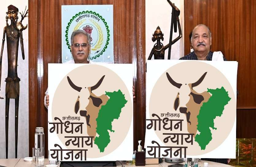 """Chhattisgarh govt launches """"Godhan Nyay Yojna""""_40.1"""