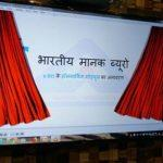 """Launch of Online system of """"Registration and Renewal"""" for Jewellers"""