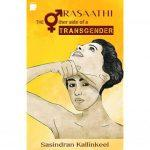 "Ex-SPG officer pens novel ""Rasaathi"" on transgenders"