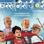 'Karkhanisanchi Waari' only Indian entry at Tokyo Film Festival