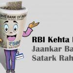 RBI to evaluate impact of 'RBI Kehta Hai' campaign