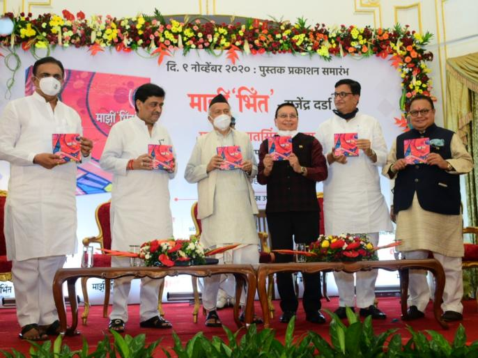 Maharashtra Governor releases a book 'Majhi Bhint'_40.1
