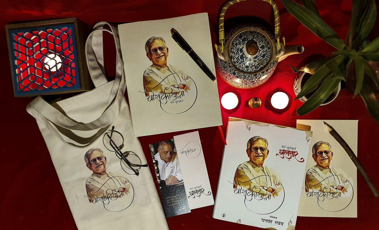 "A New Book on Gulzar ""Boskiyana"" by Radhakrishna Prakashan_40.1"