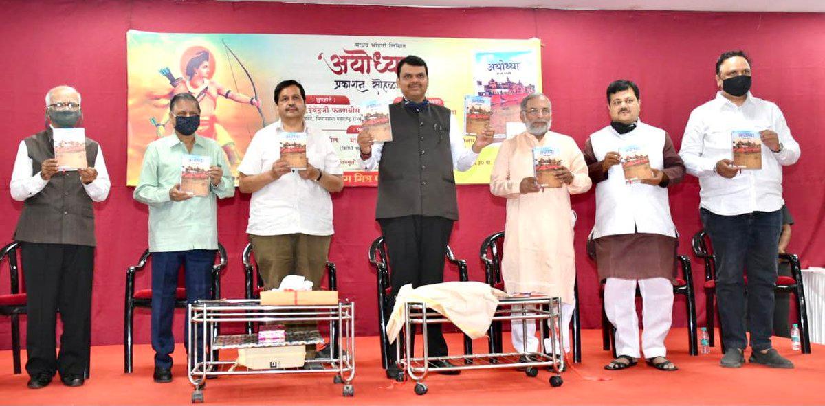 Devendra Fadnavis releases book 'Ayodhya' written by Madhav Bhandari_40.1