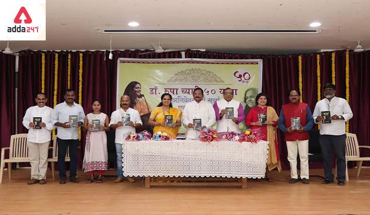 "Union Minister Shripad Naik Releases book ""Sutranivednachi sutra- ek anbav""_40.1"