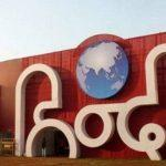 """World Hindi Day"" celebrated globally on 10th January"
