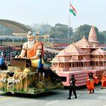 Ram Temple tableau of Uttar Pradesh on Republic Day wins 1st prize
