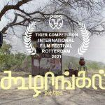 """Koozhangal"" Wins Tiger Award at Rotterdam International Film Festival 2021"