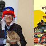 Hindi Writer Prof. Sharad Pagare Selected for Vyas Samman 2020