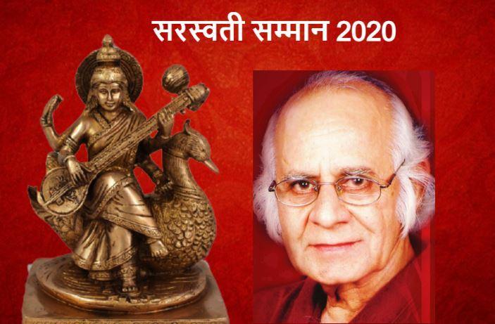 Dr Sharankumar Limbale To Receive Saraswati Samman 2020