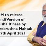 PM Modi to release Hindi version of 'Odisha Itihaas' by Dr Harekrushna Mahtab