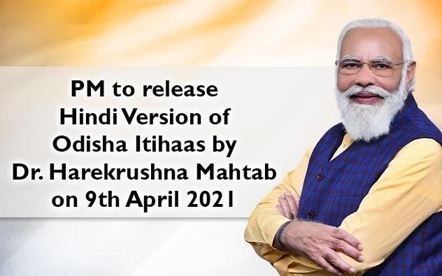 PM Modi to release Hindi version of 'Odisha Itihaas' by Dr Harekrushna Mahtab_40.1