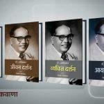 PM Modi released 4 books related to Babasaheb Ambedkar